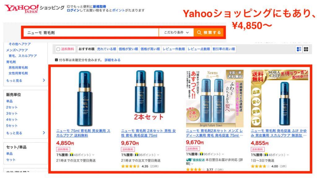 Yahooショッピングにもあります!値段は¥4,850〜