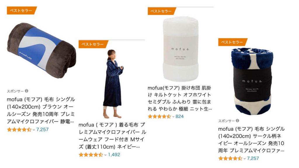 Amazonでベストセラーになっているモフアの人気商品