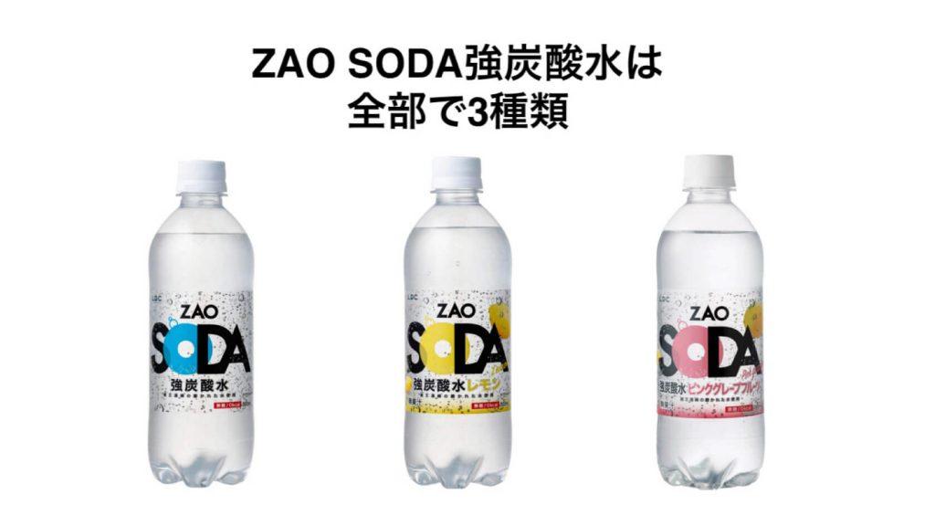 ZAO SODA強炭酸水は全部で3種類