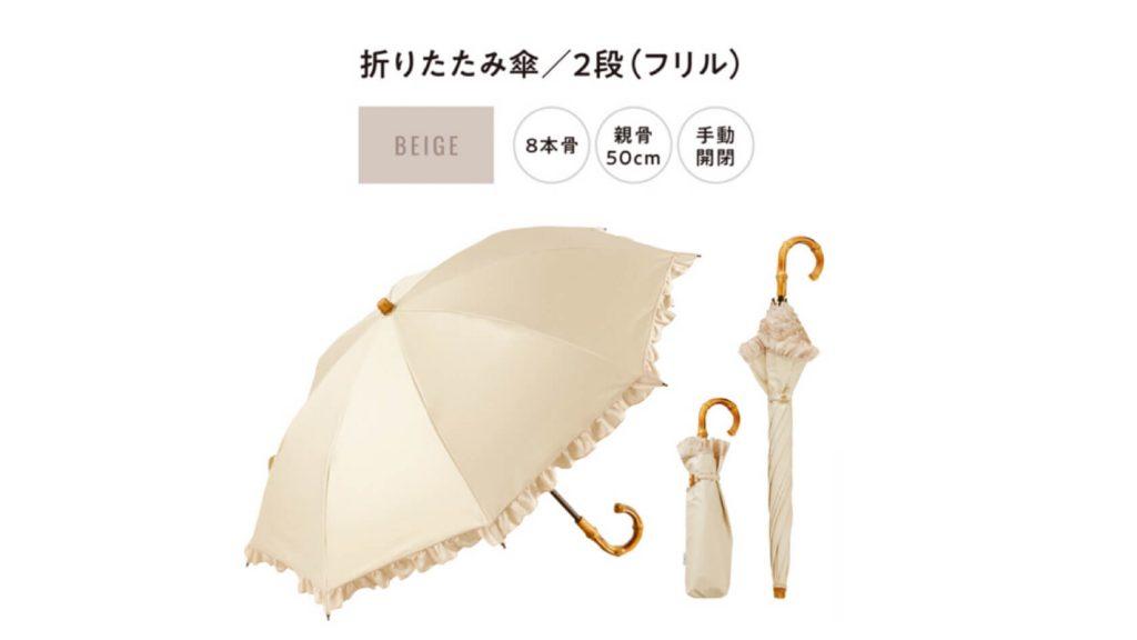 2段 / 折りたたみ傘