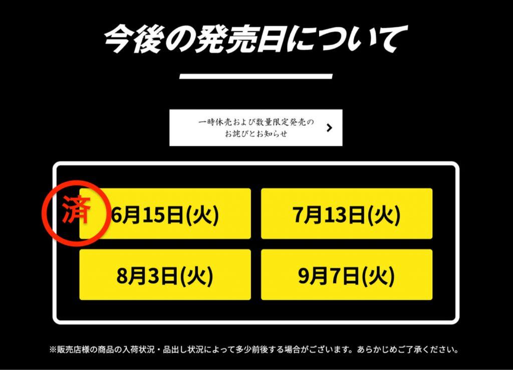 アサヒ生ジョッキ缶の次回発売日