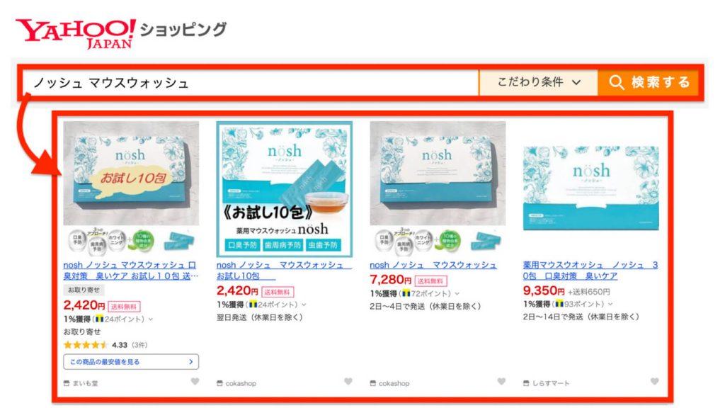 【Yahooショッピング】