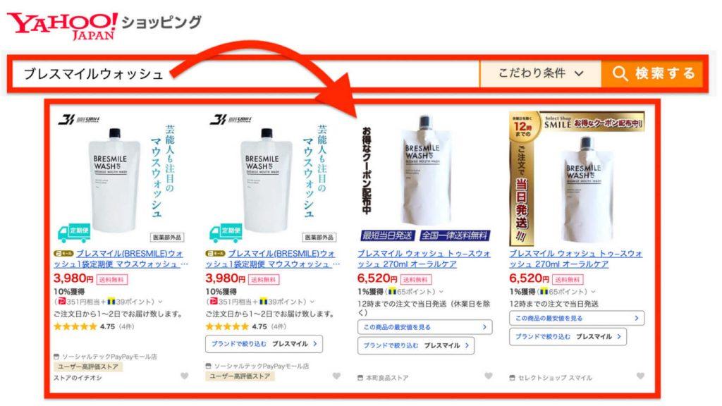 【Yahoo!ショッピング】